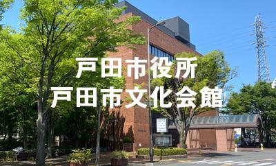 戸田市役所・戸田市文化会館×カフェ