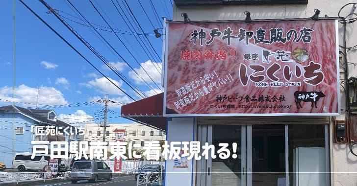 匠苑にくいち、戸田駅南東にオープン予定