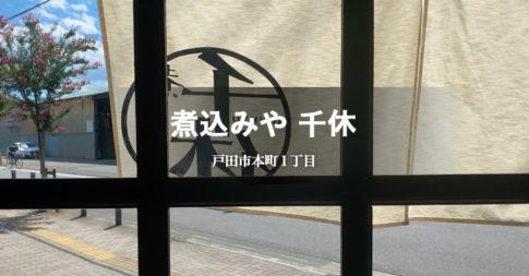 煮込みや千休、7月に戸田市本町にオープン。