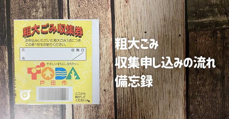 戸田市の粗大ごみ収集申し込みの流れ