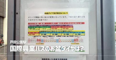 戸田公園駅の国際興業バス、お盆ダイヤは?