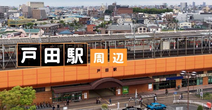 戸田駅周辺
