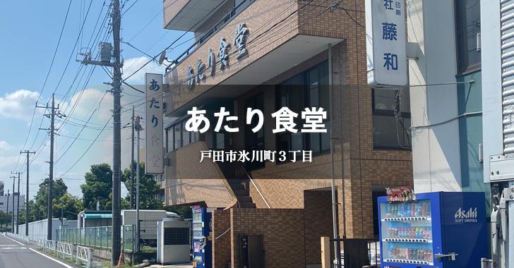 あたり食堂(戸田市氷川町/食堂)