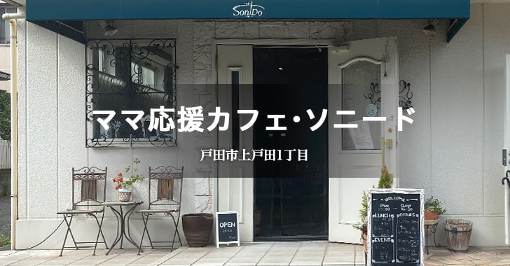 ママ応援カフェ・ソニード(戸田市上戸田/カフェ)