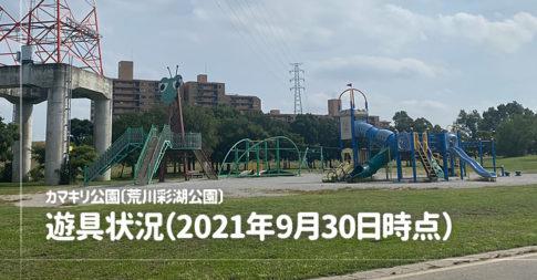 さいたま市、カマキリ公園〔荒川彩湖公園〕の遊具状況