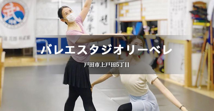 バレエスタジオリーベレ(戸田市上戸田/バレエ教室)