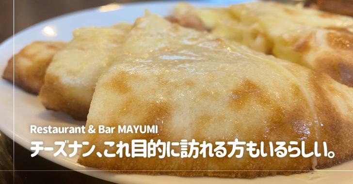 マユミのチーズナン(埼玉県戸田市)
