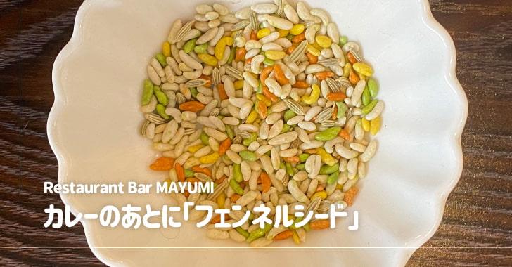 Restaurant Bar MAYUMI