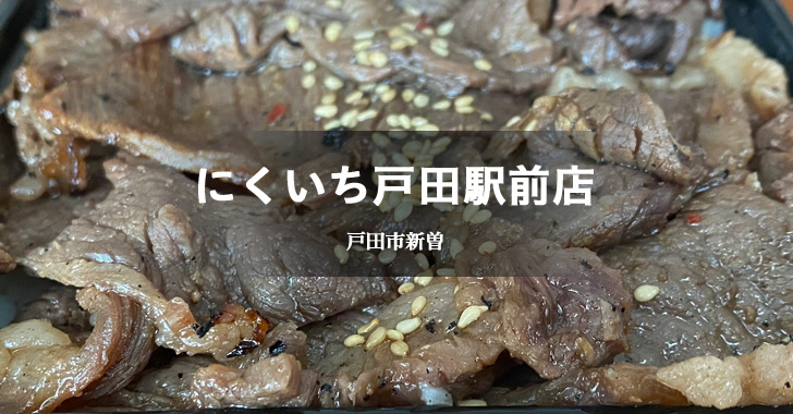 にくいち戸田駅前店(戸田市新曽/肉)