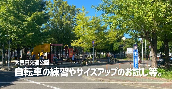 大荒田交通公園(蕨市)の貸出自転車
