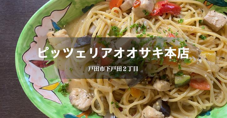 ピッツェリアオオサキ(戸田市下戸田/イタリアン)