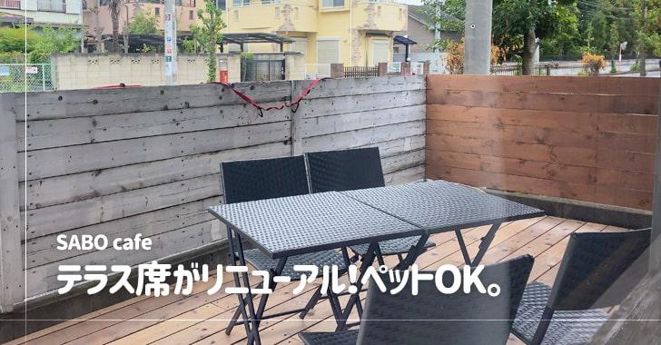 埼玉県戸田市のカフェ、SABOcafeのテラス席がリニューアル!