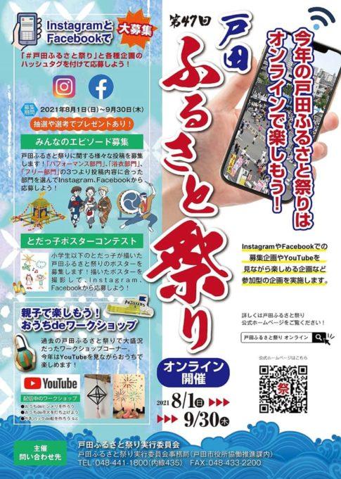 戸田ふるさと祭りオンライン2021