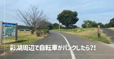 戸田市・さいたま市、彩湖周辺の自転車屋さん