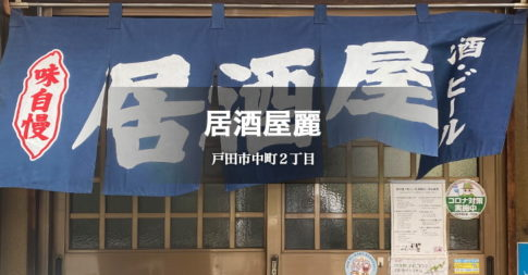 居酒屋麗(戸田市中町/居酒屋)