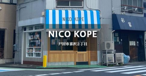 NICO KOPE(戸田市喜沢/コッペパン)