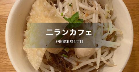二ランカフェ(戸田市本町/タイ料理)