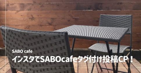 インスタでSABOcafeをタグ付け投稿しよう