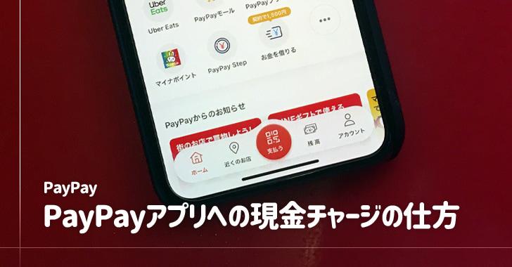 PayPayアプリへの現金チャージの仕方