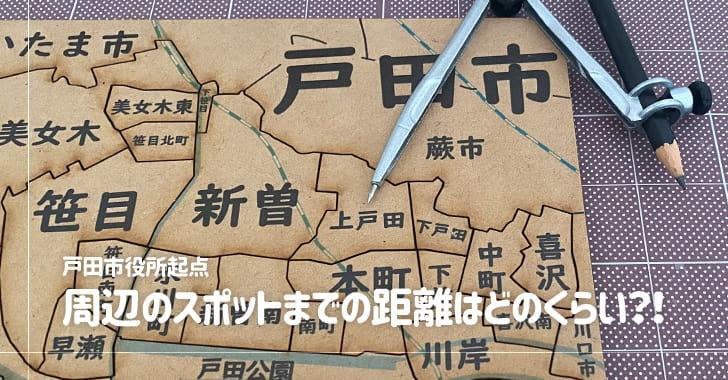 戸田市周辺スポットまでの距離